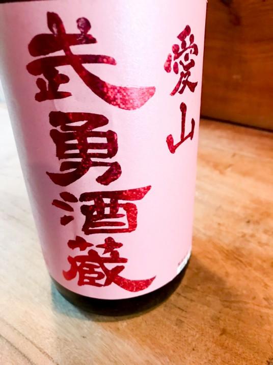 190528-sake