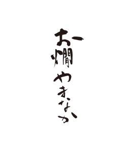 お燗 やまなか 大阪本町で全国の酒に出会える日本酒バル。味覚で感じる郷と四季。