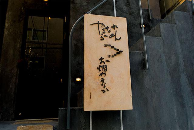 山中酒の店