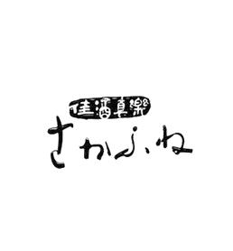 大阪の下町 隠れ家の中はお酒と料理のエンターテイメント|佳酒真楽 さかふね