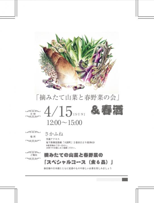 山菜イベントフライヤー