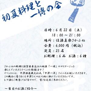 190622_イベント-02