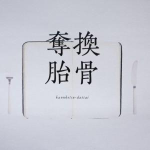 kankotsu-01