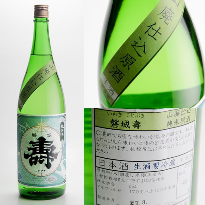 磐城壽 山廃純米 生原酒
