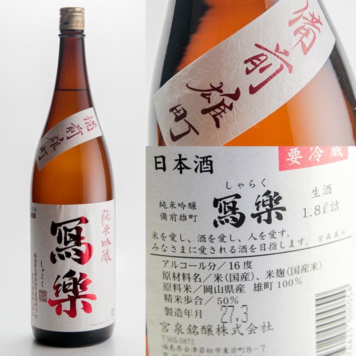 寫楽 純米吟醸 備前雄町 生酒