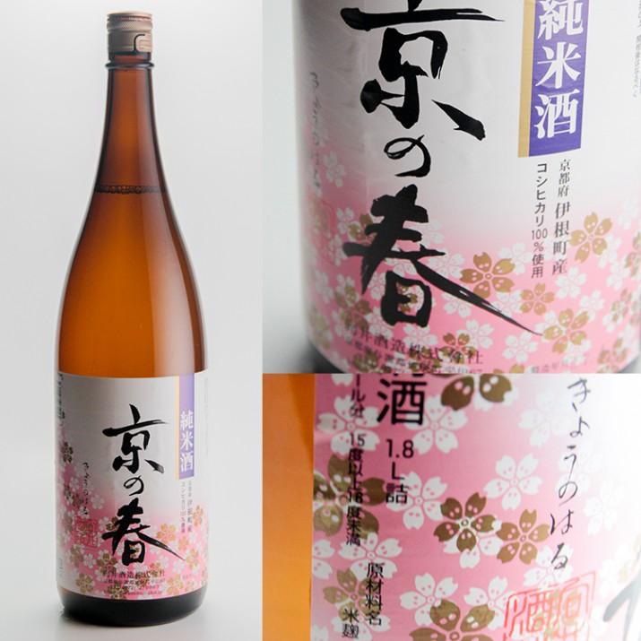 京の春 純米 コシヒカリ