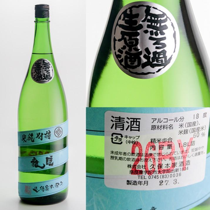 睡龍 特別純米 無ろ過生原酒