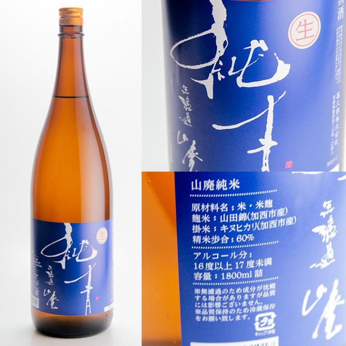 富久錦 『純青』 山廃純米 生原酒
