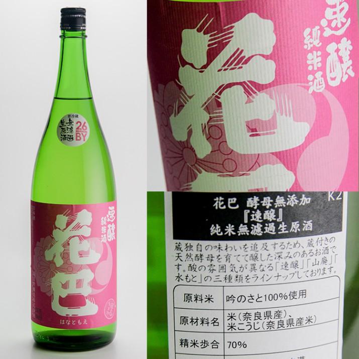 花巴 『速醸』 酵母無添加 純米無濾過生原酒