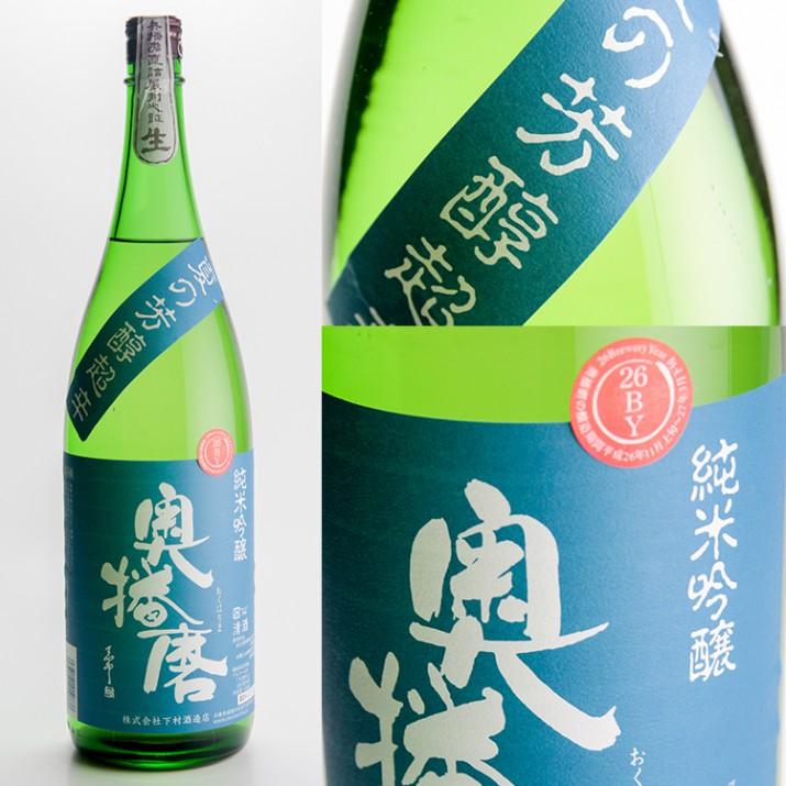 奥播磨 『夏の芳醇超辛』 純米吟醸生