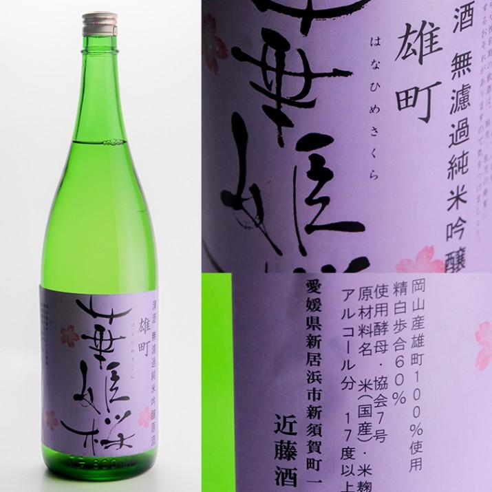 華姫桜 雄町 無濾過純米吟醸原酒