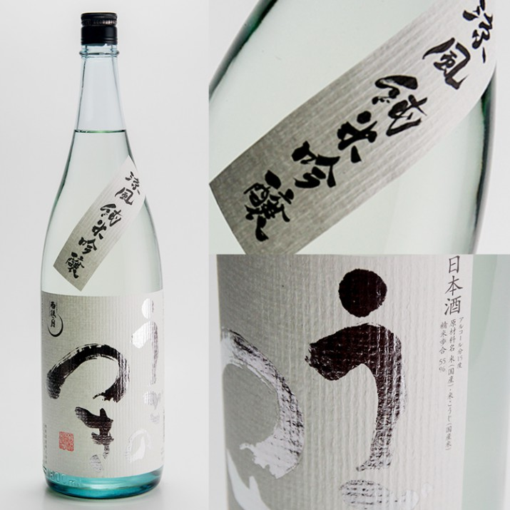 雨後の月 『涼風(りょうふう)』 純米吟醸