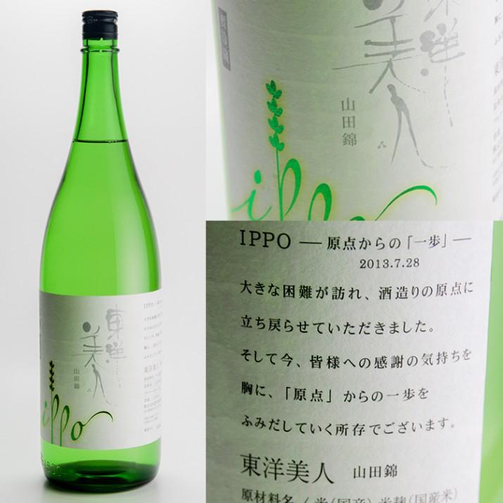 東洋美人 『IPPO』 -原点からの「一歩」-