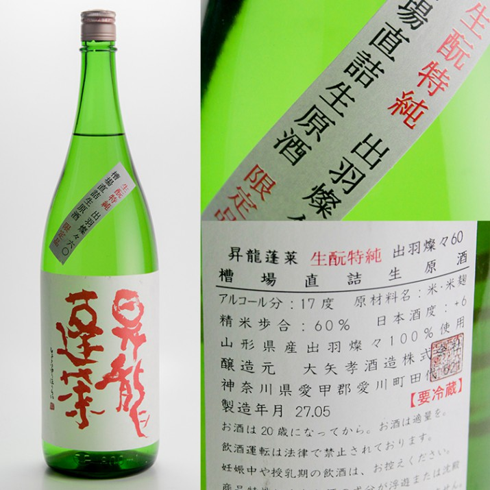 昇龍蓬莱 『生もと特純 出羽燦々60』槽場直詰生原酒