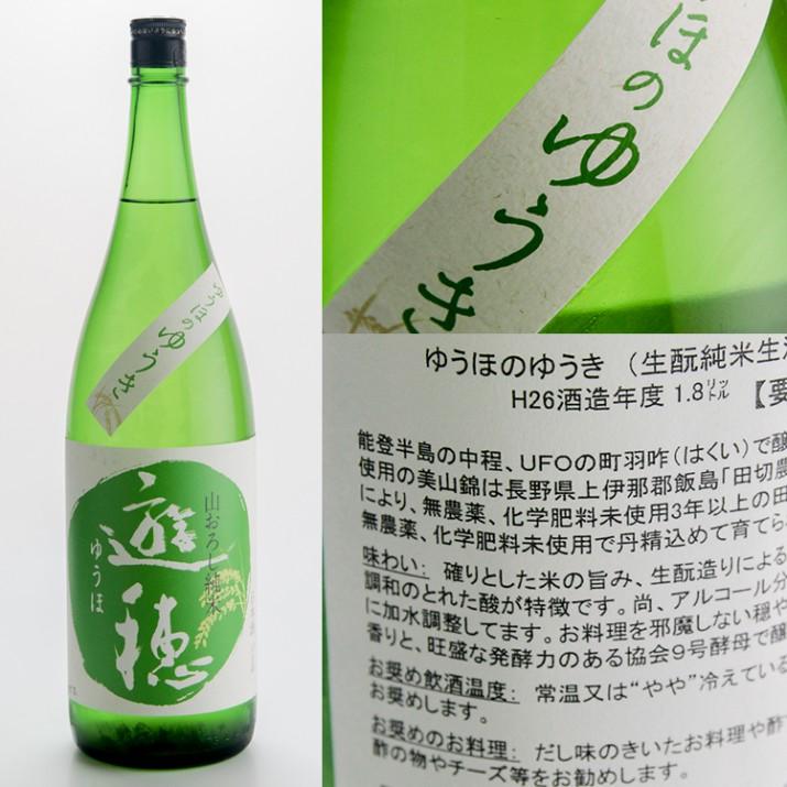 遊穂 『ゆうほのゆうき』 生もと純米生
