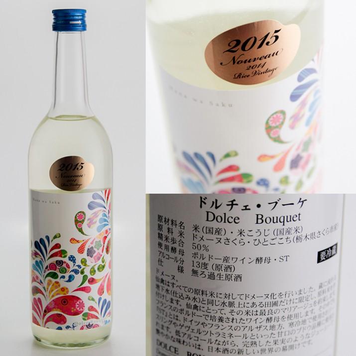 仙禽 『ドルチェ・ブーケ Dolce Bouquet』
