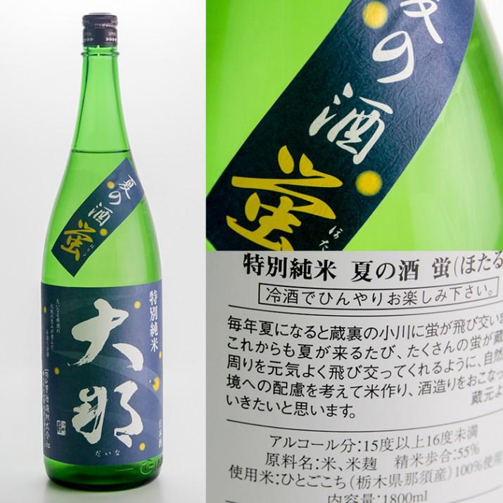 大那 『蛍』 夏の酒 特別純米
