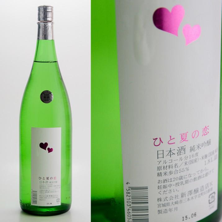 愛宕の松 『ひと夏の恋』 純米吟醸