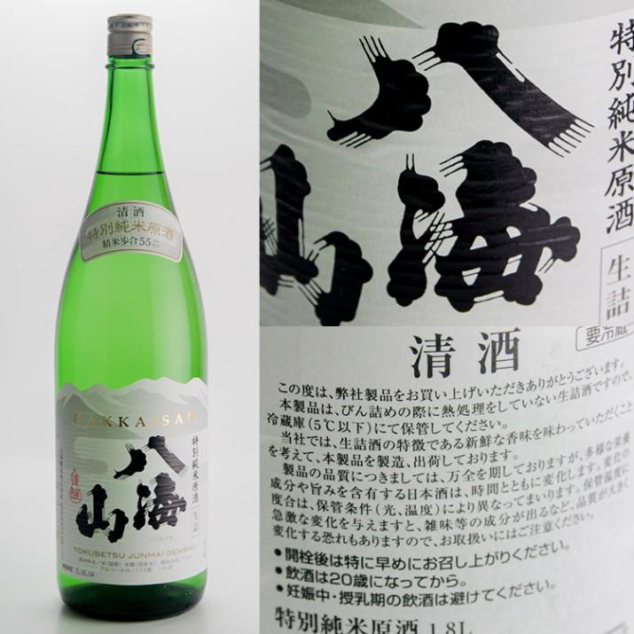 八海山 特別純米原酒生詰