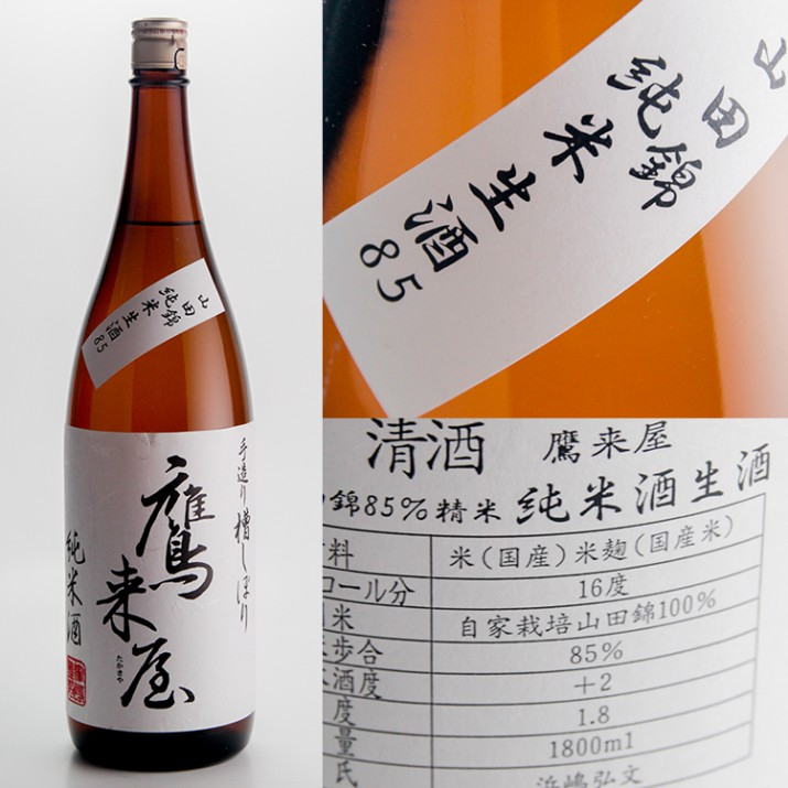 鷹来屋 純米生酒85