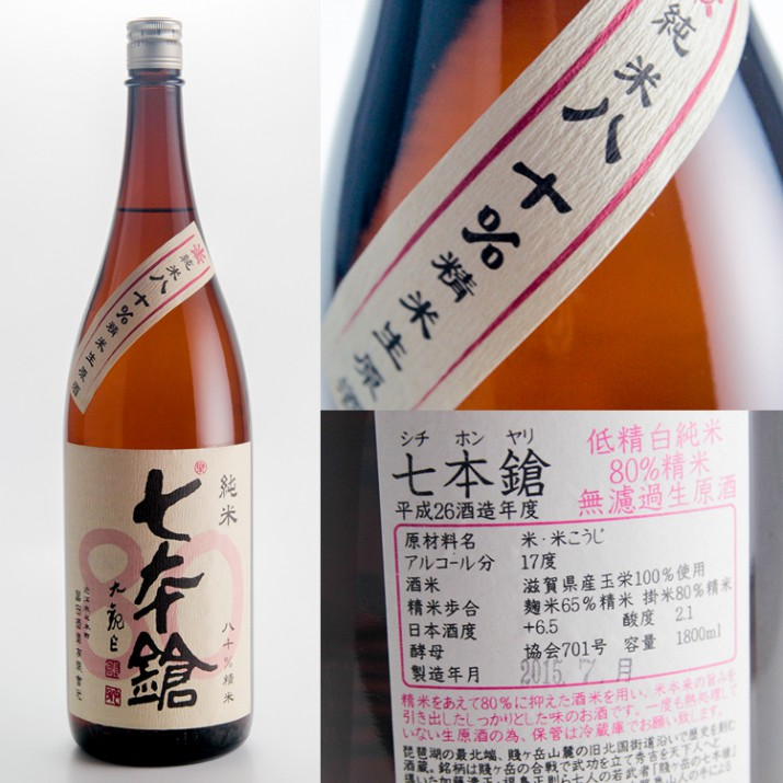 七本鎗 『低精白』純米80 生原酒