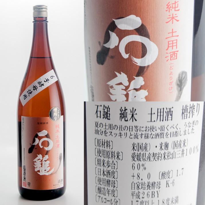 石鎚 『土用酒(どようざけ)』 純米 槽搾り