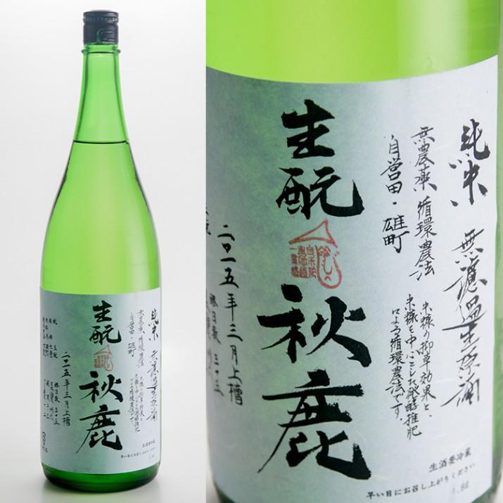 秋鹿 『自営田・雄町』 生もと純米 無濾過生原酒