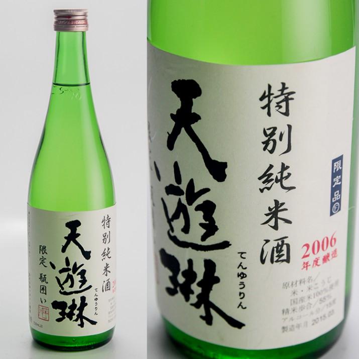 天遊琳 『2006 年度醸造』 特別純米 瓶囲い