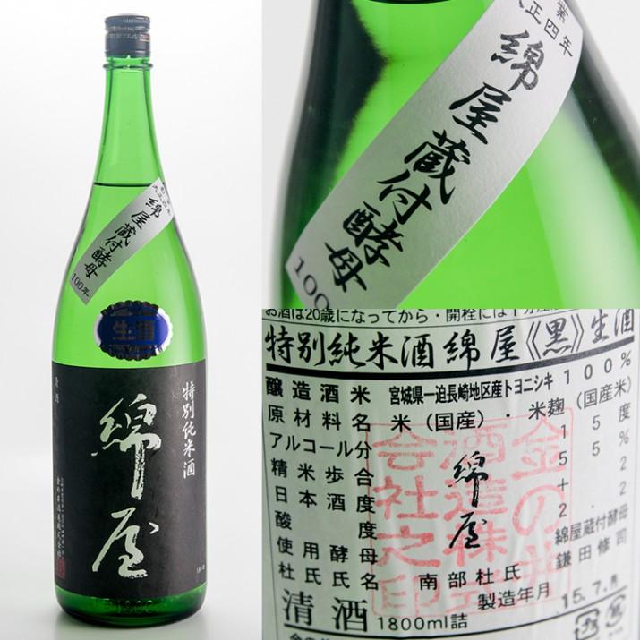 綿屋 特別純米 『綿屋蔵付酵母』 生酒