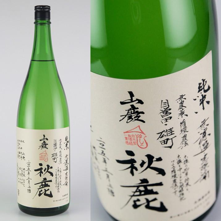 秋鹿 山廃純米 自営田雄町 無濾過生原酒 1800ml
