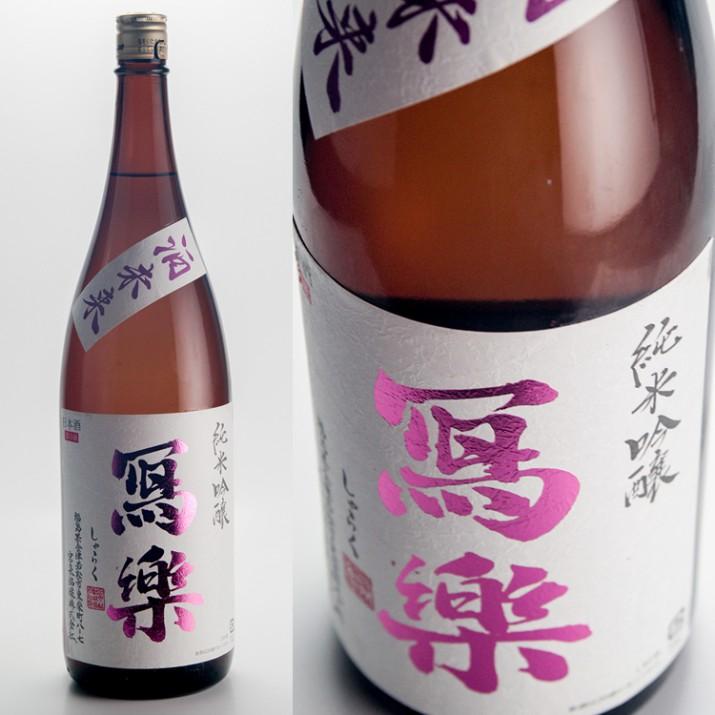 寫楽 酒未来 純米吟醸一回火入 1800ml