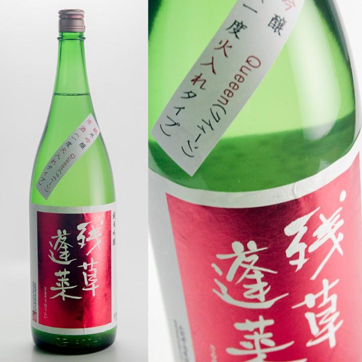 残草蓬莱  純米吟醸 Queeen原酒(一度火入れ)