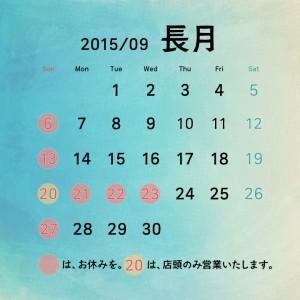 カレンダー201509