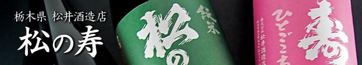 松の寿バナー画像