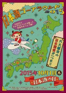 NGA2015ポスター