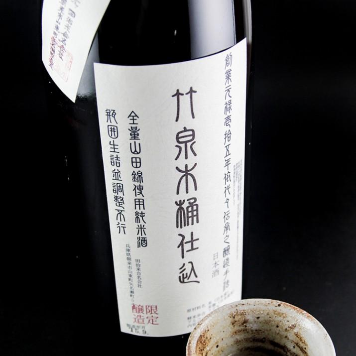 竹泉 木桶仕込 純米ひやおろし 1800ml