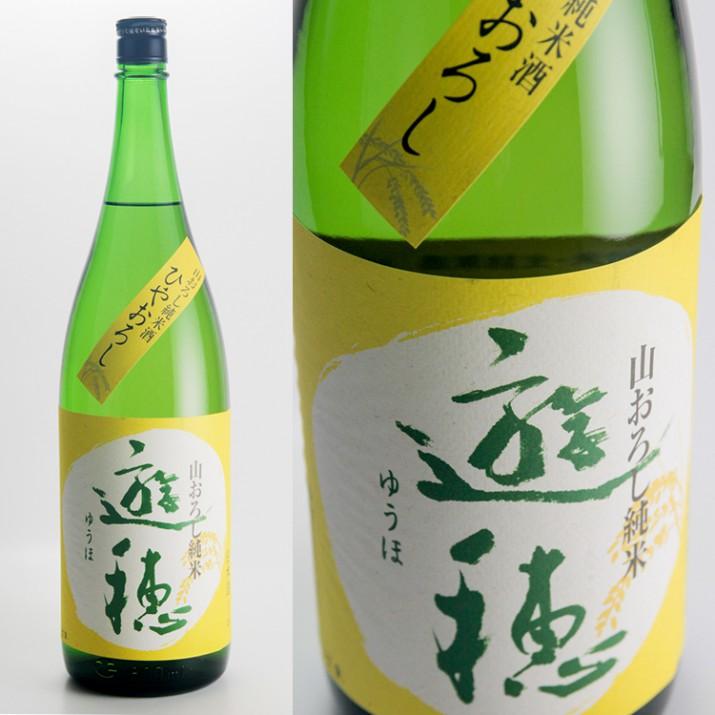 遊穂 山おろし純米・生詰原酒ひやおろし