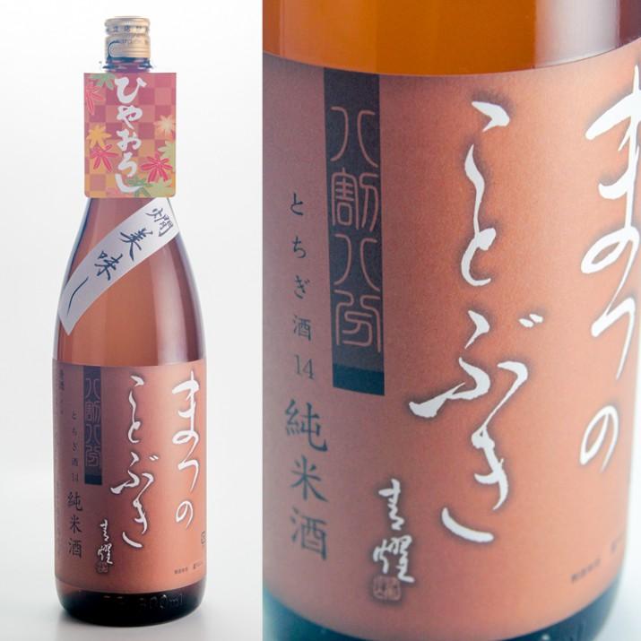 松の寿 純米 八割八分 とちぎ酒14ひやおろし