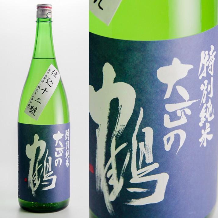 大正の鶴 『仕込 十二號』 特別純米無ろ過原酒