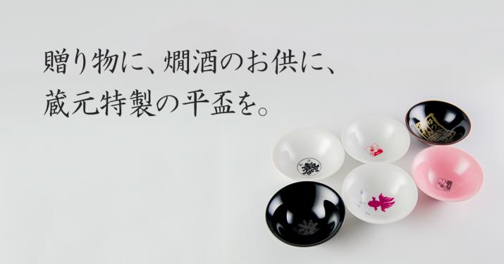 蔵元オリジナル平盃