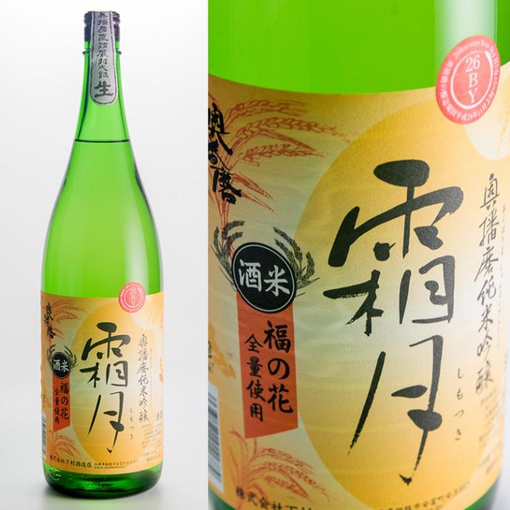 奥播磨 『霜月』 純米吟醸生 26BY