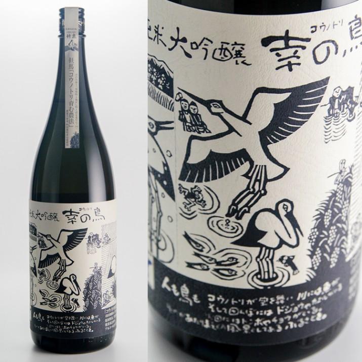竹泉 純米大吟醸『幸の鳥』
