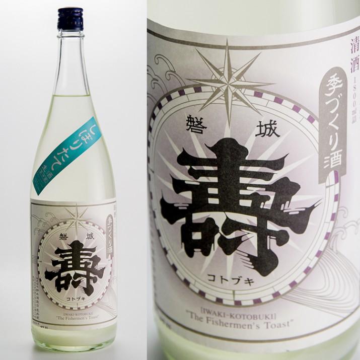 磐城壽 本醸造 季造りしぼりたて