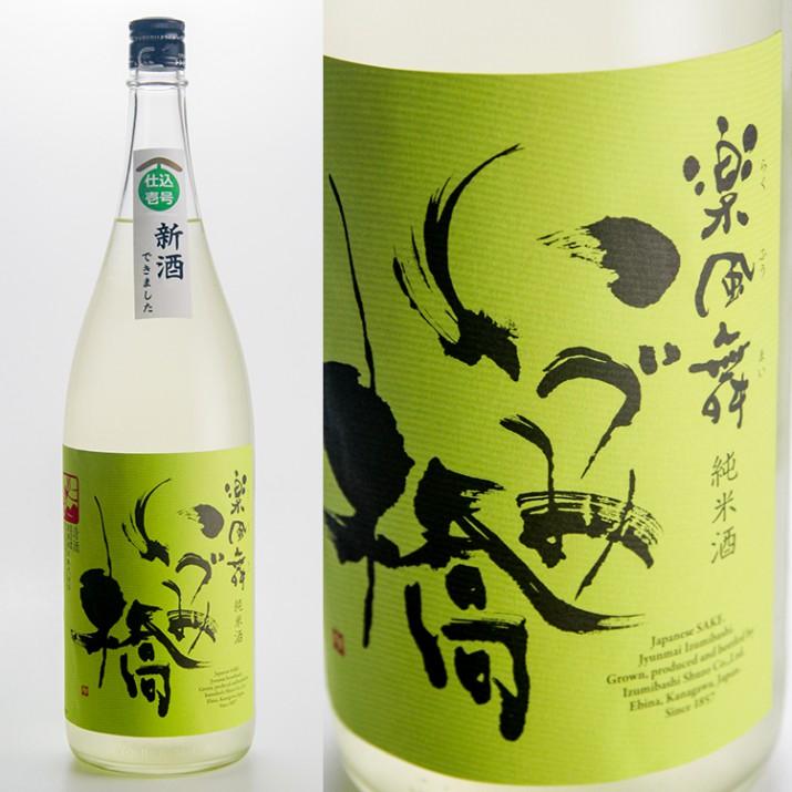 いづみ橋 『楽風舞』 しぼりたて純米生原酒