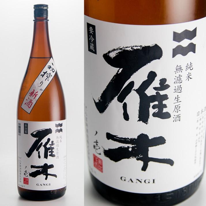 雁木 初搾り新酒 純米無濾過生原酒
