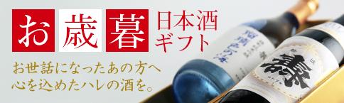 お歳暮には日本酒ギフト