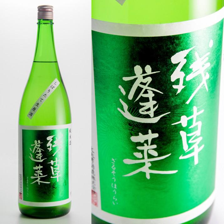 残草蓬莱 純米 緑ラベル しぼりたて生原酒