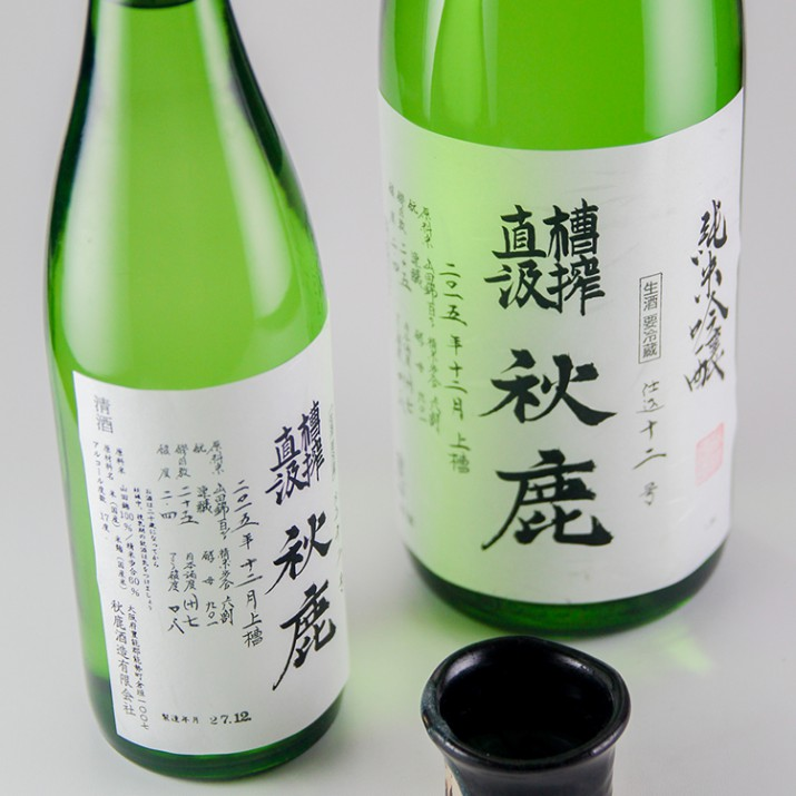 秋鹿 純米吟醸 槽搾直汲