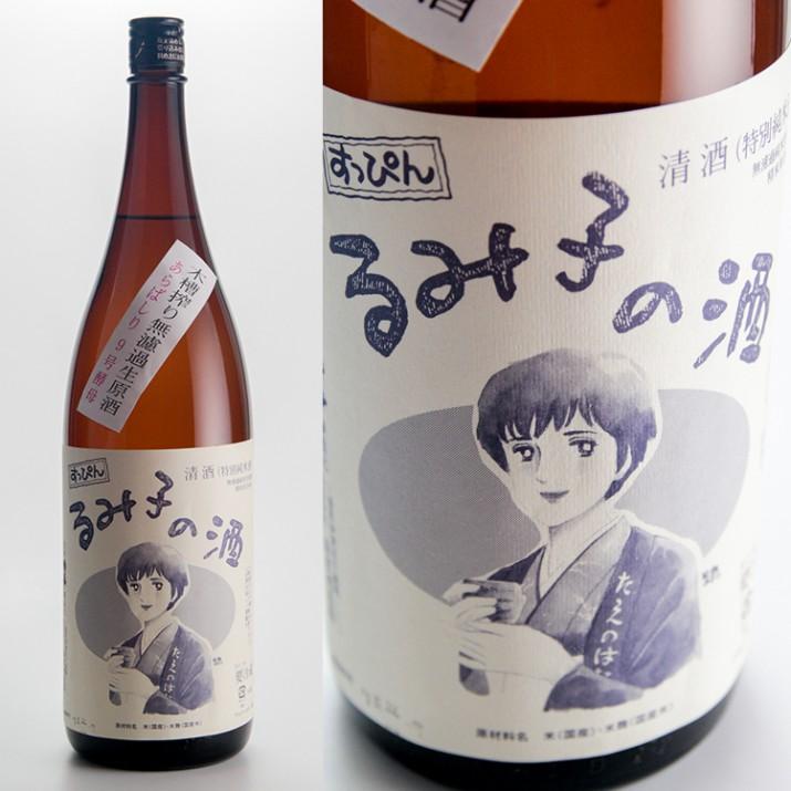 すっぴんるみ子の酒 純米 あらばしり生原酒 9号酵母