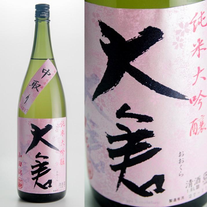 大倉 純米大吟醸 山田錦 生原酒